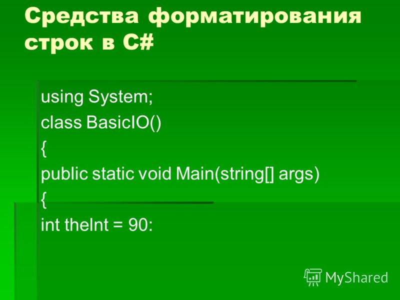 Средства форматирования строк в С# using System; class BasicIO() { public static void Main(string[] args) { int thelnt = 90: