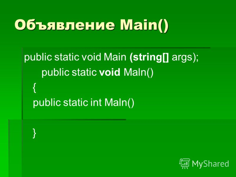 Объявление Main() public static void Main (string[] args); public static void Maln() { public static int Maln() }