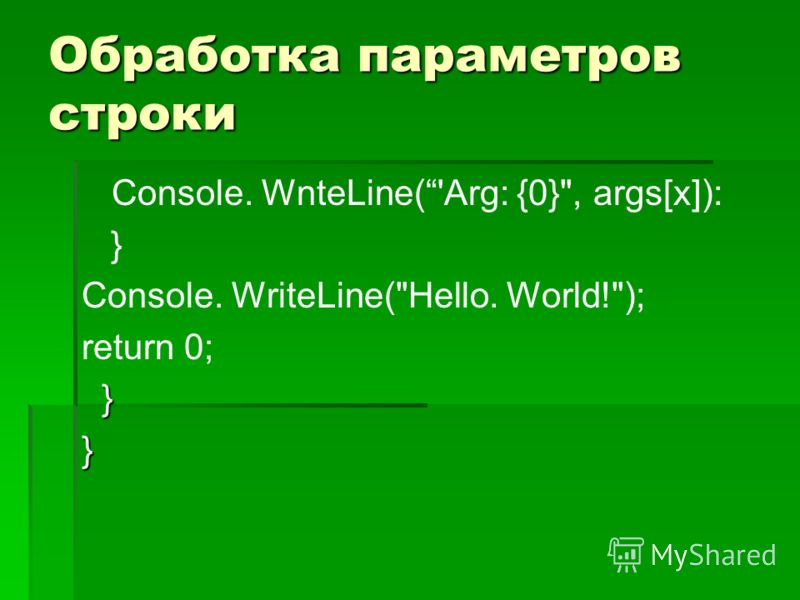 Обработка параметров строки Console. WnteLine('Arg: {0}, args[x]): } Console. WriteLine(Hello. World!); return 0; }}
