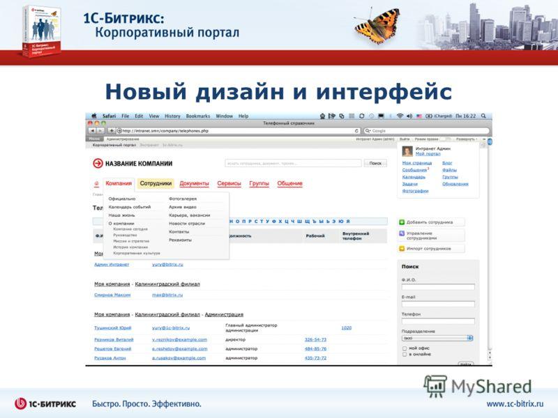 Новый дизайн и интерфейс