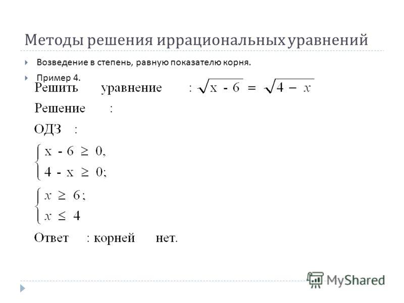 Методы решения иррациональных уравнений Возведение в степень, равную показателю корня. Пример 4.