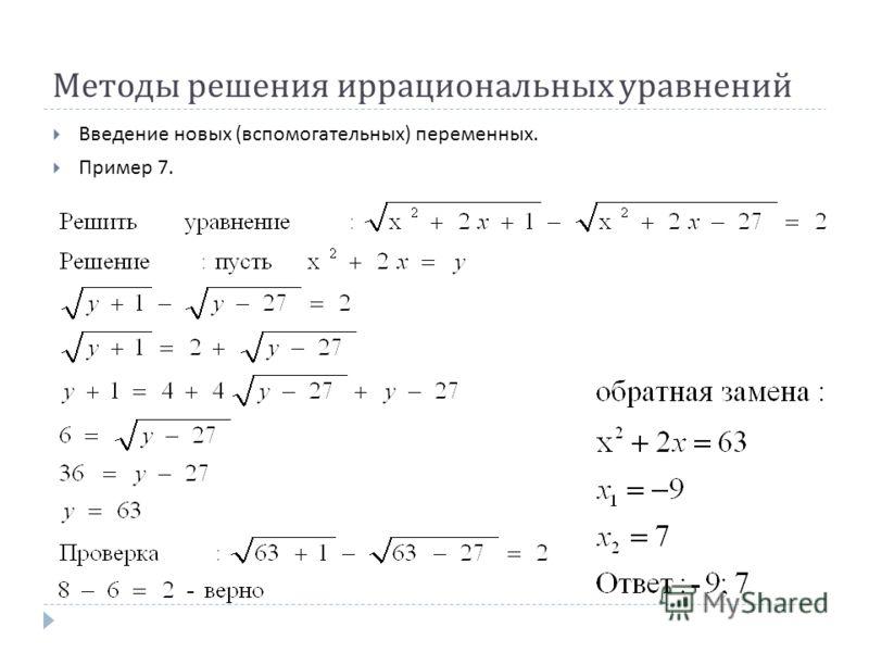 Методы решения иррациональных уравнений Введение новых ( вспомогательных ) переменных. Пример 7.