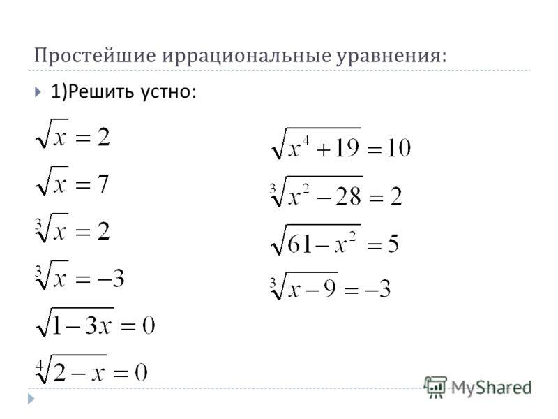 Простейшие иррациональные уравнения : 1) Решить устно :