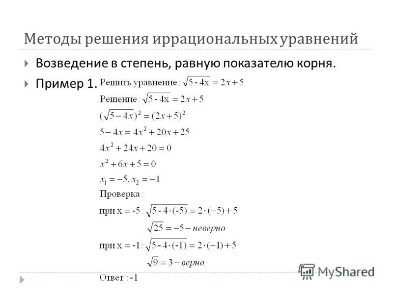 Методы решения иррациональных уравнений Возведение в степень, равную показателю корня. Пример 1.