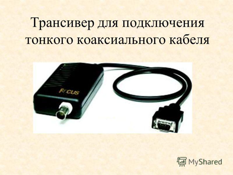 Трансивер для подключения тонкого коаксиального кабеля