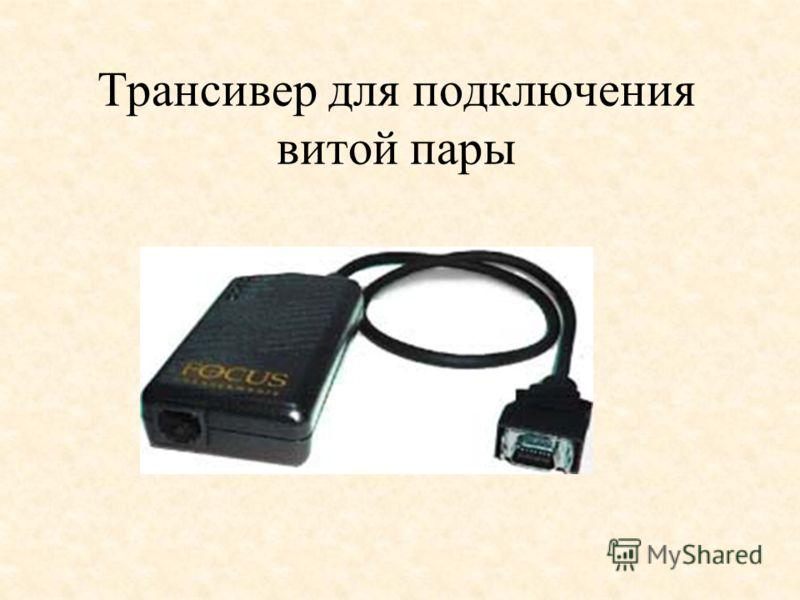 Трансивер для подключения витой пары