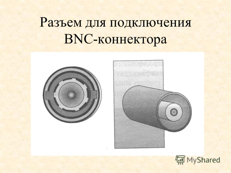 Разъем для подключения BNC-коннектора