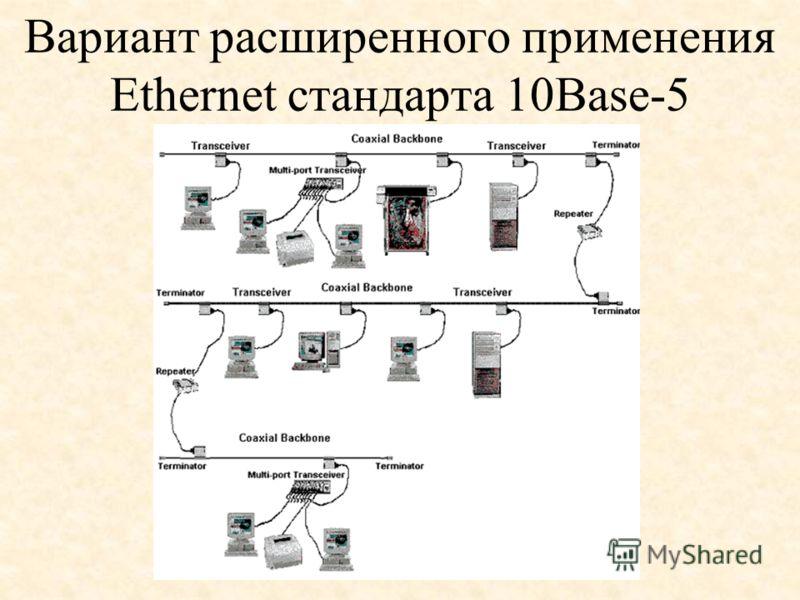 Вариант расширенного применения Ethernet стандарта 10Base-5