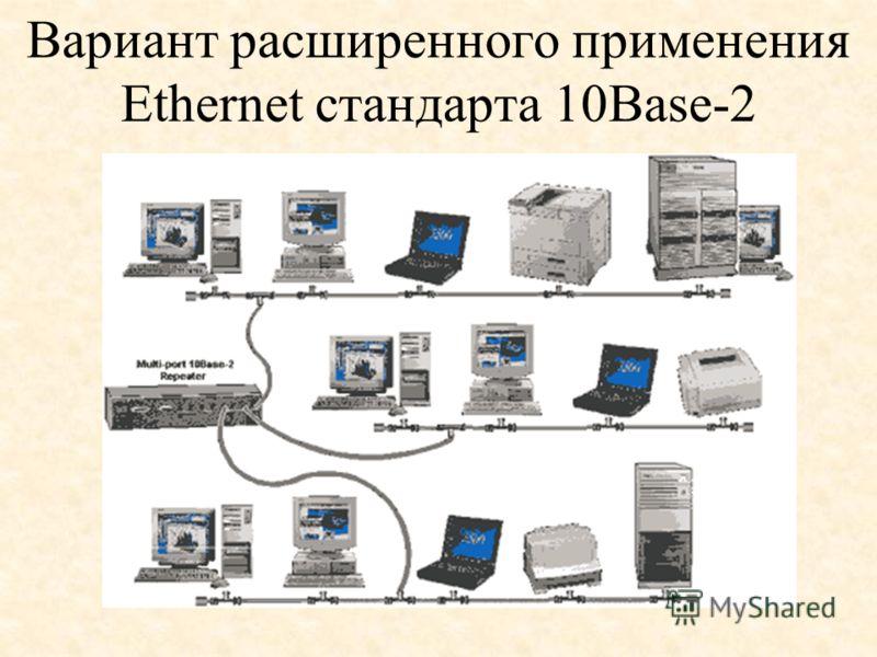 Вариант расширенного применения Ethernet стандарта 10Base-2