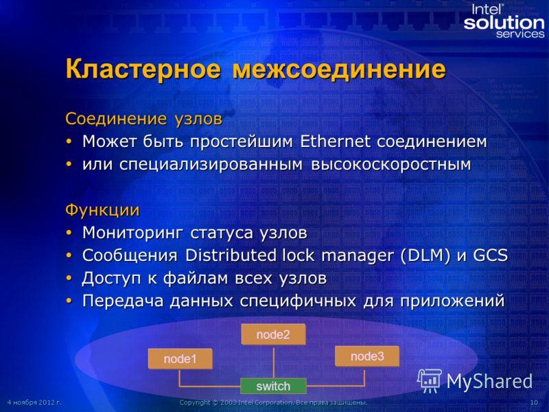 4 ноября 2012 г.4 ноября 2012 г.4 ноября 2012 г.4 ноября 2012 г.Copyright © 2003 Intel Corporation. Все права защищены.10 Кластерное межсоединение Соединение узлов Может быть простейшим Ethernet соединением Может быть простейшим Ethernet соединением