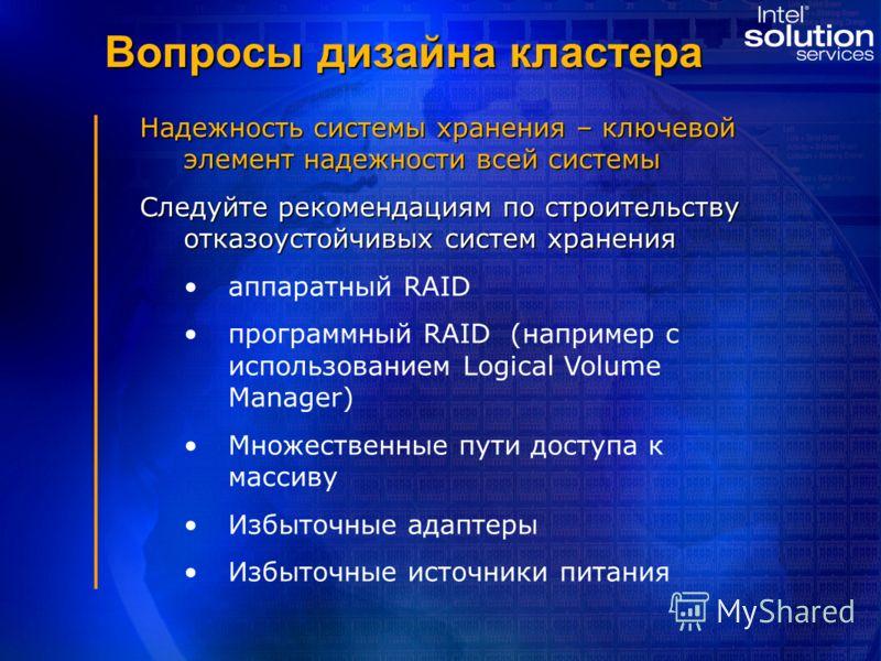 Вопросы дизайна кластера Надежность системы хранения – ключевой элемент надежности всей системы Следуйте рекомендациям по строительству отказоустойчивых систем хранения аппаратный RAID программный RAID (например с использованием Logical Volume Manage