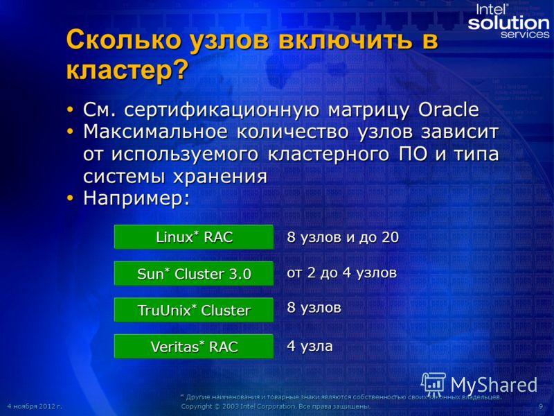 4 ноября 2012 г.4 ноября 2012 г.4 ноября 2012 г.4 ноября 2012 г.Copyright © 2003 Intel Corporation. Все права защищены.9 Сколько узлов включить в кластер? См. сертификационную матрицу Oracle См. сертификационную матрицу Oracle Максимальное количество