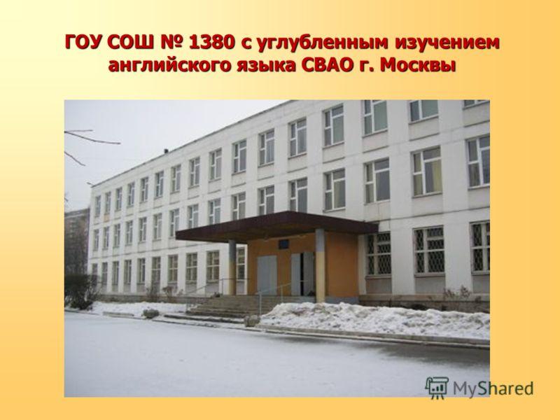 ГОУ СОШ 1380 с углубленным изучением английского языка СВАО г. Москвы