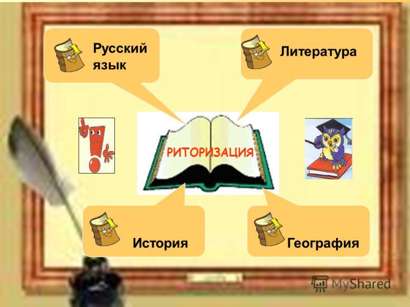 РИТОРИЗАЦИЯ География История Русский язык Литература
