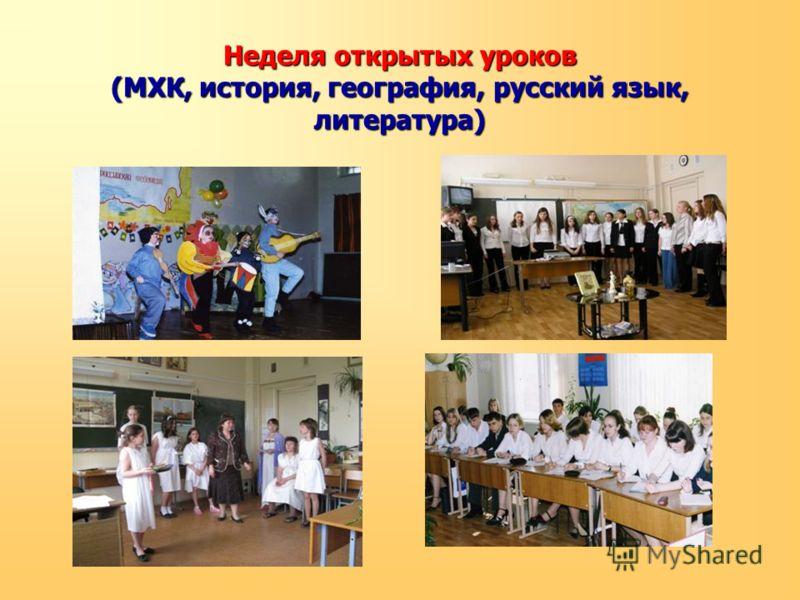 Неделя открытых уроков (МХК, история, география, русский язык, литература)