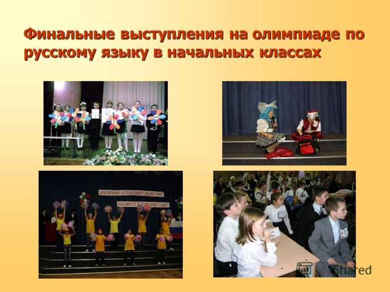 Финальные выступления на олимпиаде по русскому языку в начальных классах