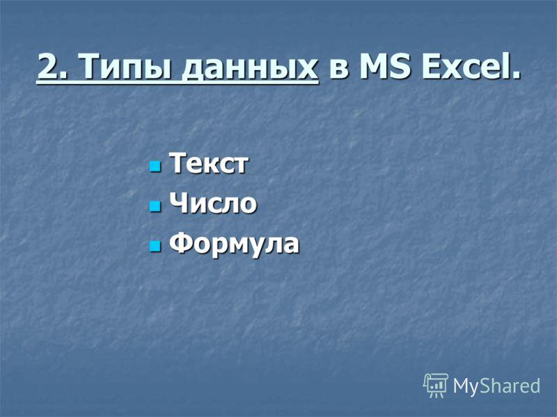 2. Типы данных в MS Excel. Текст Текст Число Число Формула Формула