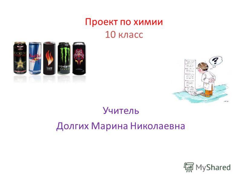 Проект по химии 10 класс Учитель Долгих Марина Николаевна