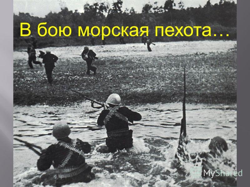 В бою морская пехота…