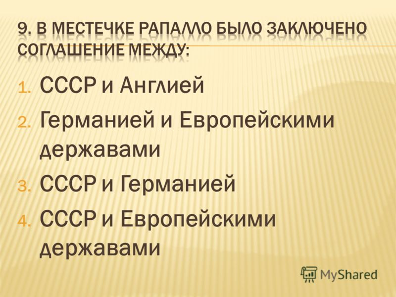 1. СССР и Англией 2. Германией и Европейскими державами 3. СССР и Германией 4. СССР и Европейскими державами