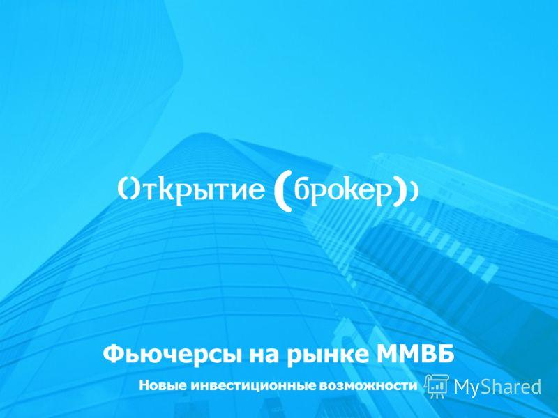 Новые инвестиционные возможности Фьючерсы на рынке ММВБ