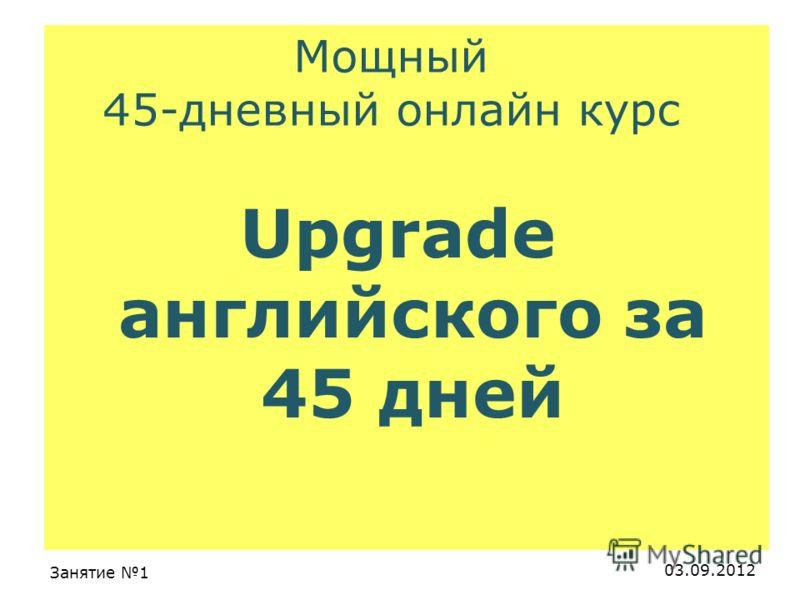 Занятие 1 03.09.2012 Мощный 45-дневный онлайн курс Upgrade английского за 45 дней
