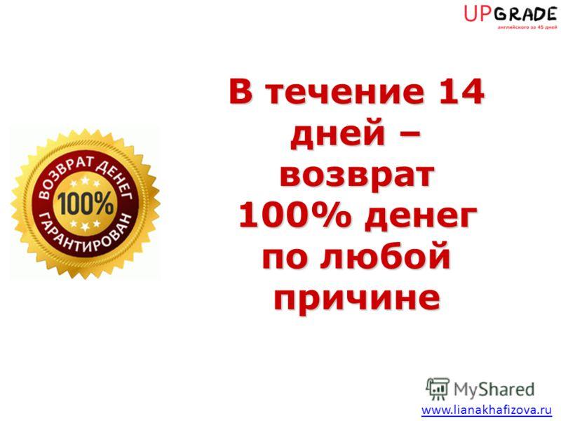 www.lianakhafizova.ru В течение 14 дней – возврат 100% денег по любой причине