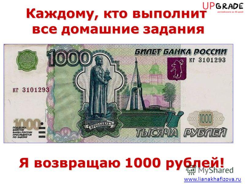 www.lianakhafizova.ru Каждому, кто выполнит все домашние задания все домашние задания Я возвращаю 1000 рублей!