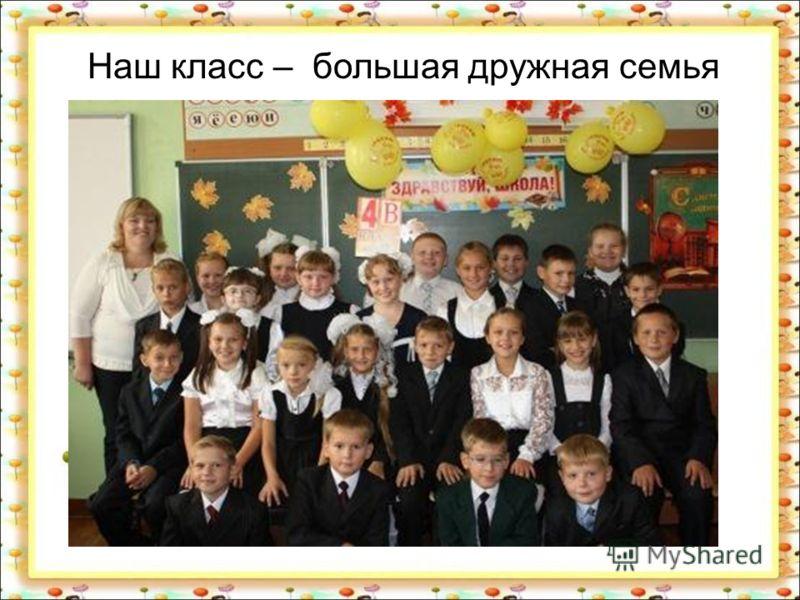 Наш класс – большая дружная семья