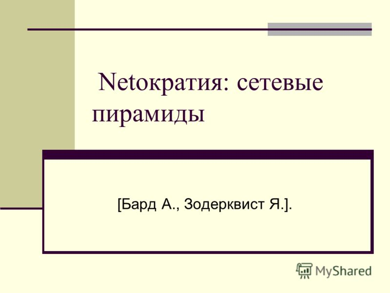 Netoкратия: сетевые пирамиды [Бард А., Зодерквист Я.].