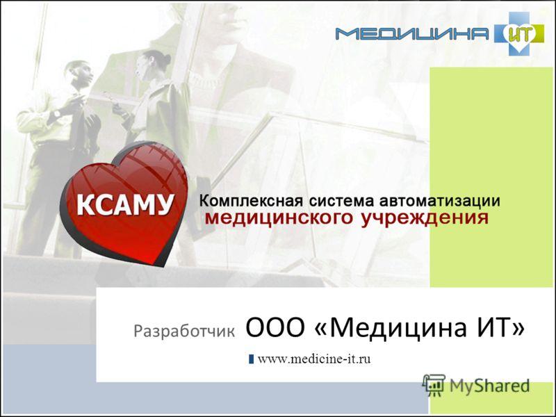 Разработчик ООО «Медицина ИТ» www.medicine-it.ru