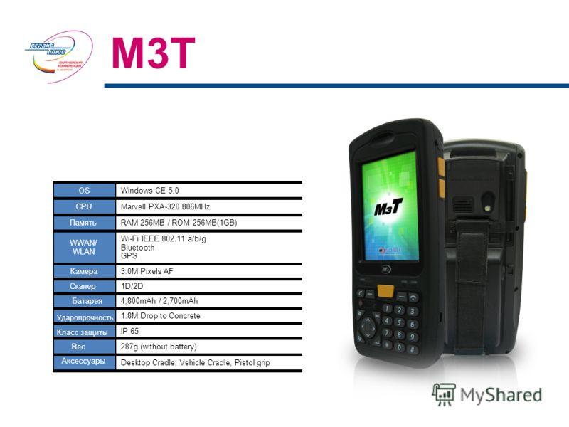 OSWindows CE 5.0 CPUMarvell PXA-320 806MHz ПамятьRAM 256MB / ROM 256MB(1GB) WWAN/ WLAN Wi-Fi IEEE 802.11 a/b/g Bluetooth GPS Камера3.0M Pixels AF Сканер1D/2D Батарея4,800mAh / 2,700mAh Ударопрочность 1.8M Drop to Concrete Класс защиты IP 65 Вес287g (