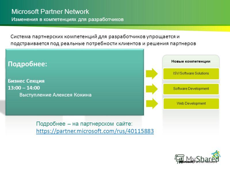 Microsoft Partner Network Изменения в компетенциях для разработчиков Новые компетенции Текущие специализации Компетенции сегодня Подробнее – на партнерском сайте: https://partner.microsoft.com/rus/40115883 ISV/Software Solutions Custom Development So