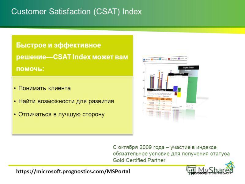 Customer Satisfaction (CSAT) Index Быстрое и эффективное решениеCSAT Index может вам помочь: Понимать клиента Найти возможности для развития Отличаться в лучшую сторону C октября 2009 года – участие в индексе обязательное условие для получения статус