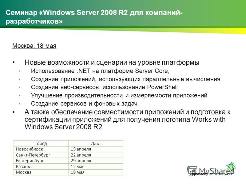 Москва, 18 мая Новые возможности и сценарии на уровне платформы Использование.NET на платформе Server Core, Создание приложений, использующих параллельные вычисления Создание веб-сервисов, использование PowerShell Улучшение производительности и измер