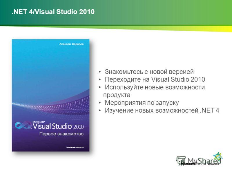 .NET 4/Visual Studio 2010 Знакомьтесь с новой версией Переходите на Visual Studio 2010 Используйте новые возможности продукта Мероприятия по запуску Изучение новых возможностей.NET 4