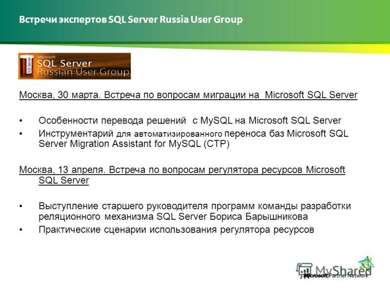Москва, 30 марта. Встреча по вопросам миграции на Microsoft SQL Server Особенности перевода решений с MySQL на Microsoft SQL Server Инструментарий для автоматизированного переноса баз Microsoft SQL Server Migration Assistant for MySQL (CTP) Москва, 1