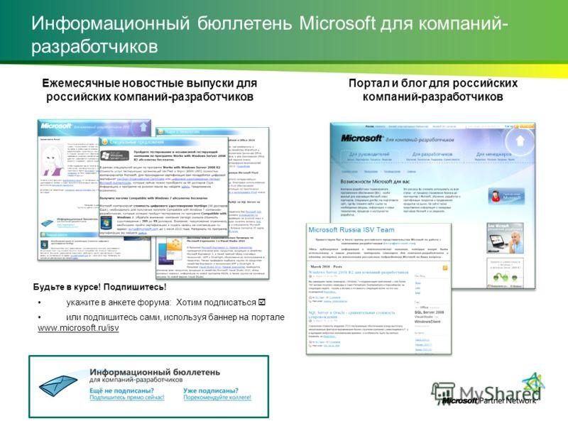 Информационный бюллетень Microsoft для компаний- разработчиков Ежемесячные новостные выпуски для российских компаний-разработчиков Будьте в курсе! Подпишитесь! укажите в анкете форума: Хотим подписаться или подпишитесь сами, используя баннер на порта