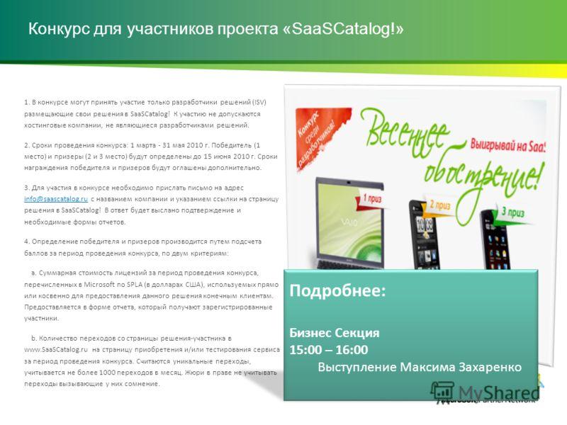 Конкурс для участников проекта «SaaSCatalog!» 1. В конкурсе могут принять участие только разработчики решений (ISV) размещающие свои решения в SaaSCatalog! К участию не допускаются хостинговые компании, не являющиеся разработчиками решений. 2. Сроки