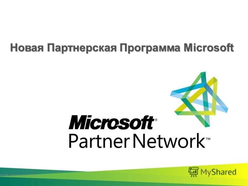 Новая Партнерская Программа Microsoft INSERT PRESENTATION TITLE 6 |