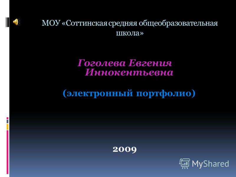 МОУ «Соттинская средняя общеобразовательная школа» Гоголева Евгения Иннокентьевна (электронный портфолио) 2009