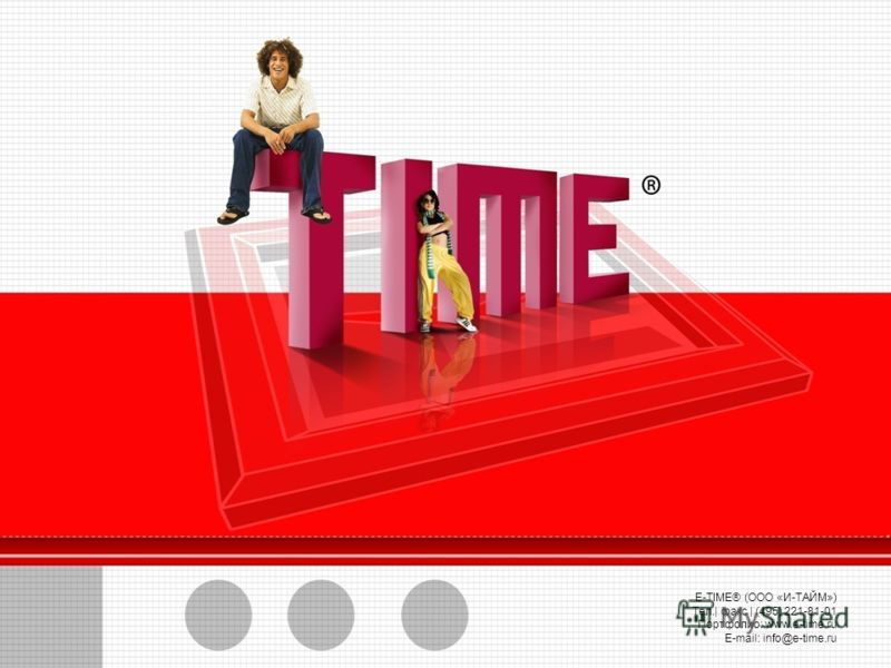 E-TIME® (ООО «И-ТАЙМ») Тел.| факс | (495) 221-81-01 Портфолио: www.e-time.ru E-mail: info@e-time.ru