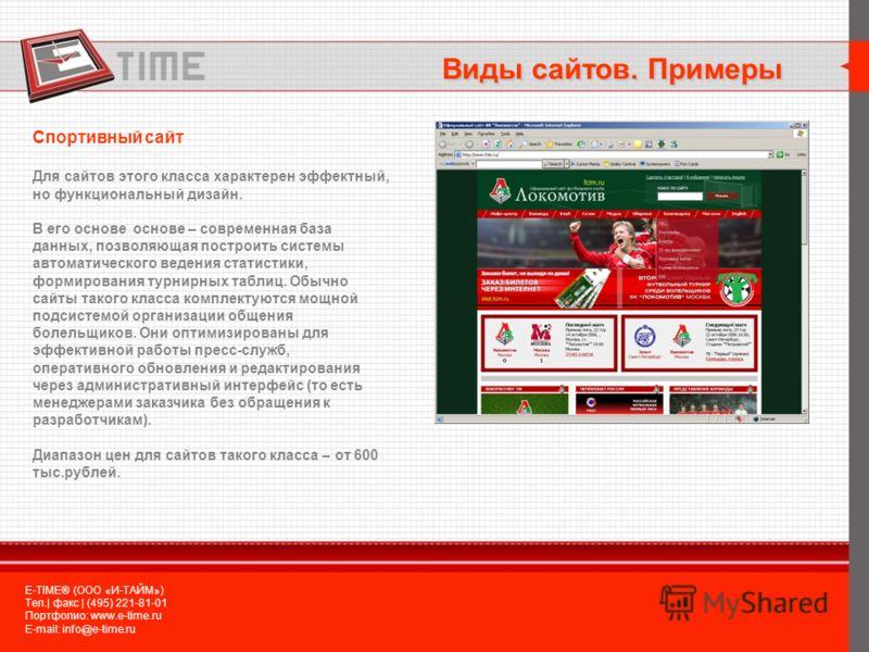 Виды сайтов. Примеры Спортивный сайт Для сайтов этого класса характерен эффектный, но функциональный дизайн. В его основе основе – современная база данных, позволяющая построить системы автоматического ведения статистики, формирования турнирных табли