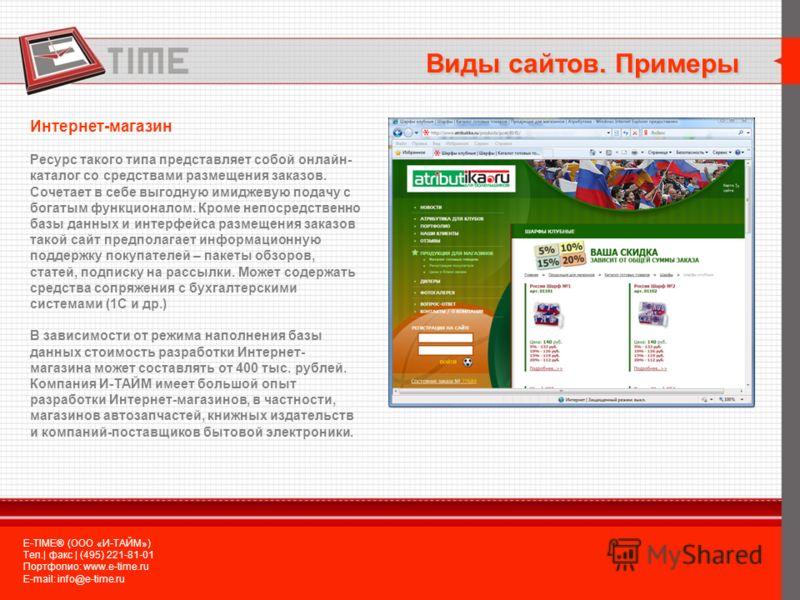 Виды сайтов. Примеры Интернет-магазин Ресурс такого типа представляет собой онлайн- каталог со средствами размещения заказов. Сочетает в себе выгодную имиджевую подачу с богатым функционалом. Кроме непосредственно базы данных и интерфейса размещения