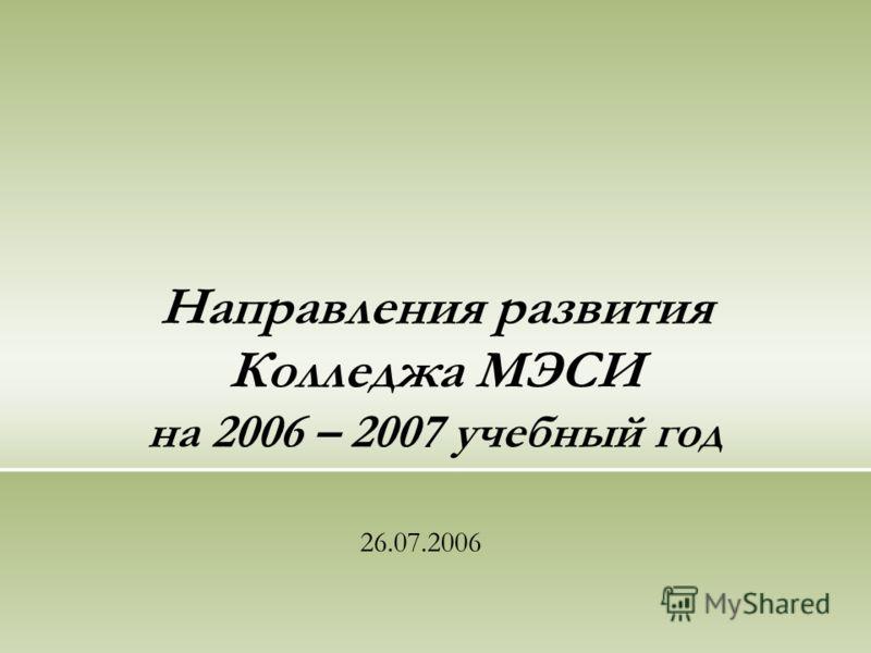 Направления развития Колледжа МЭСИ на 2006 – 2007 учебный год 26.07.2006