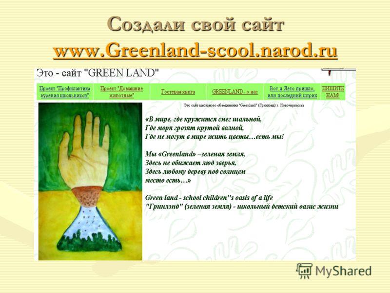 Создали свой сайт www.Greenland-scool.narod.ru www.Greenland-scool.narod.ru