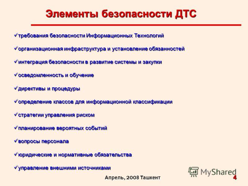 Элементы безопасности ДTС 4 Апрель, 200 8 Ташкент требования безопасности Информационных Технологий требования безопасности Информационных Технологий организационная инфраструктура и установление обязанностей организационная инфраструктура и установл