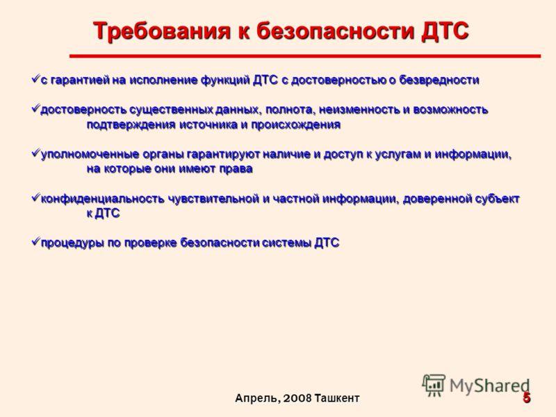 Требования к безопасности ДТС 5 Апрель, 200 8 Ташкент с гарантией на исполнение функций ДТС с достоверностью о безвредности с гарантией на исполнение функций ДТС с достоверностью о безвредности достоверность существенных данных, полнота, неизменность