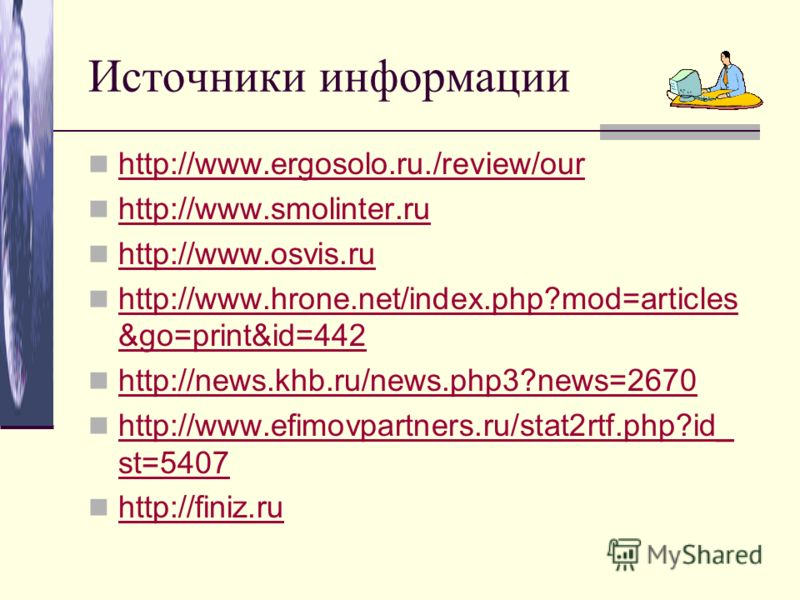 Источники информации http://www.ergosolo.ru./review/our http://www.smolinter.ru http://www.osvis.ru http://www.hrone.net/index.php?mod=articles &go=print&id=442 http://news.khb.ru/news.php3?news=2670 http://www.efimovpartners.ru/stat2rtf.php?id_ st=5