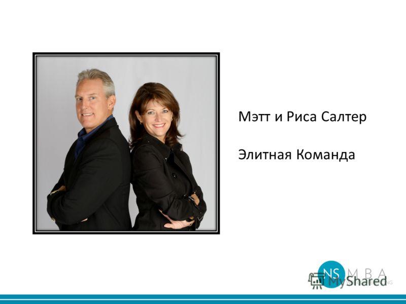 Мэтт и Риса Салтер Элитная Команда